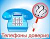 gallery/telefon_doveriya_1
